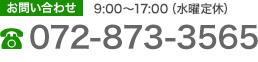 072-873-3565